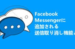 Facebook Messengerに送信取り消し機能が追加!Twitterの投稿編集機能はまだ?