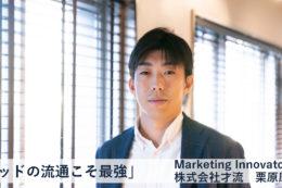 「これからの時代のマーケターを動かす思想をつくりたい」株式会社才流 栗原康太さんインタビュー
