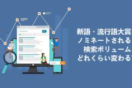 新語・流行語大賞にノミネートされると検索ボリュームはどれくらい変わる?