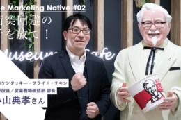 KFCのキーパーソン・小山典孝氏を直撃! 仲良くなんて無理! マーケティングと営業のシナジーを最大化させる仕組みとは?