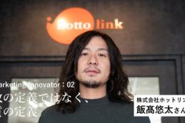 飯髙悠太氏に聞く「効果的なTwitter運用のコツと生き残るメディアの条件」