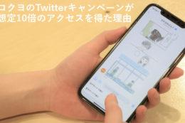 開始1日でTwitterのシステム上限を突破!コクヨのキャンペーンが想定10倍のアクセスを得た理由