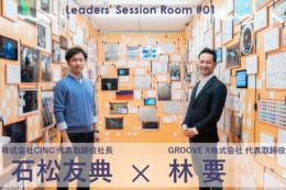 ロボット業界の風雲児GROOVE X・林要社長が求めるグローバルCMOとは?(後編)