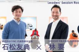 ドラえもん実現に向けての第一歩!GROOVE X・林要社長が語る日本発・新ロボット産業の勝算(前編)