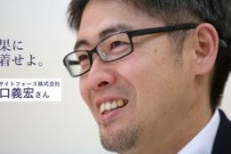 上位レイヤーを目指すマーケター必見!インサイトフォース・山口義宏さんに聞く、キャリアの壁を突破する方法とは?
