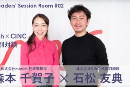 リクルート史上最強の営業ウーマン・森本千賀子さんが教える「経営者が是が非でも欲しいCMOの条件」