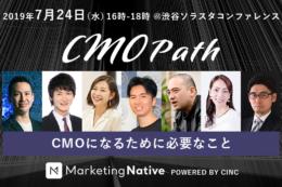 マーケターのキャリア形成を支援するイベント「CMO Path 2019」を7/24@渋谷ソラスタコンファレンスで開催