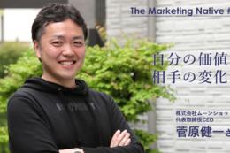 「大事なのは『ターゲット』と『指標』を変えていくこと」 アドテクノロジーの第一人者・菅原健一氏が語る BtoBマーケティングに必要な思考法