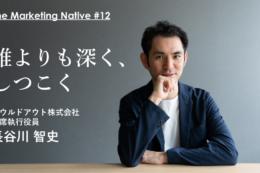 LISKUL創設者、ソウルドアウト長谷川智史が語る「デジタルマーケティングで成果を上げられる人の条件」