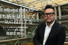印刷から物流、広告へ。ラクスルCMO田部正樹が語る「5年間で売り上げ20倍成長を達成した秘訣」