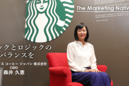 スターバックス コーヒー ジャパンCMO森井久恵が語る「CMOが取るべきコミュニケーションと意思決定の判断基準となる3つの軸」