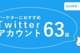 【フォロー必須】マーケターにおすすめのTwitterアカウント63選 ~注目のCMOから話題の経営者、マーケティング業界のインフルエンサーまで