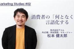 注目のデータサイエンティスト松本健太郎に聞く「現状満足時代を打破するインサイトの見つけ方とアイデアの作り方」
