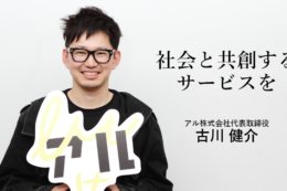 古川健介(けんすう)インタビュー「マンガサービス『アル』から見える、バーチャル空間に活路を見いだす日本の未来と可能性」