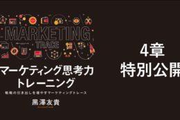 マーケターの思考力を鍛えるには?黒澤友貴さん初の著書『マーケティング思考力トレーニング』(2月20日発売)の4章を公開