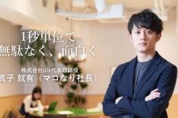 マコなり社長がYouTuberとして成功した理由とは?視聴者の心を動かす話し方、テーマ、編集のポイント