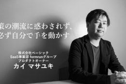 ベーシック・カイマサユキがフォーム作成・管理ツール「formrun」の月次売上を10倍に伸ばした施策とは?
